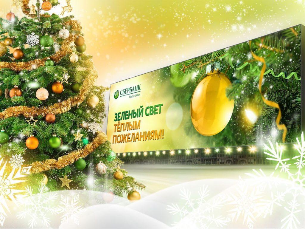 Кредит Новогодний от Сбербанка