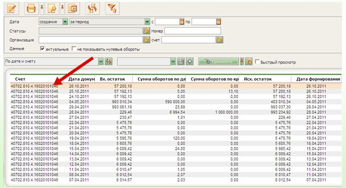 Выбор счета в Сбербанк Бизнес Онлайн