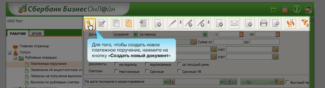Новый документ в СББОЛ