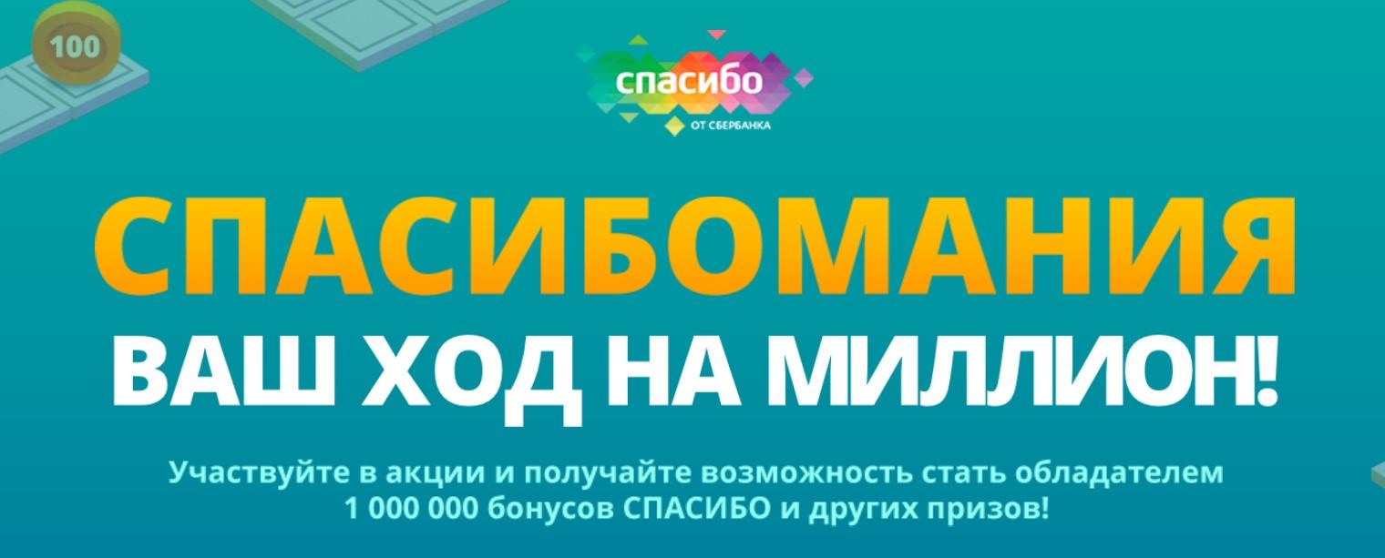 https://cdn.picodi.com/ru/files/blog/2017/11/Akciya-Sberbank-Spasibomaniya-game.spasibosb.ru_.jpg