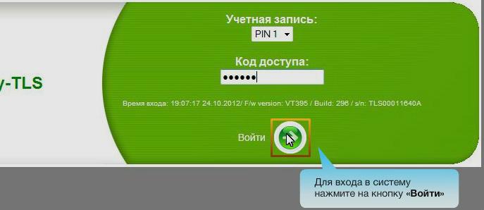 http://9443.ru/osnovnoe/pin_1_vhod.jpg