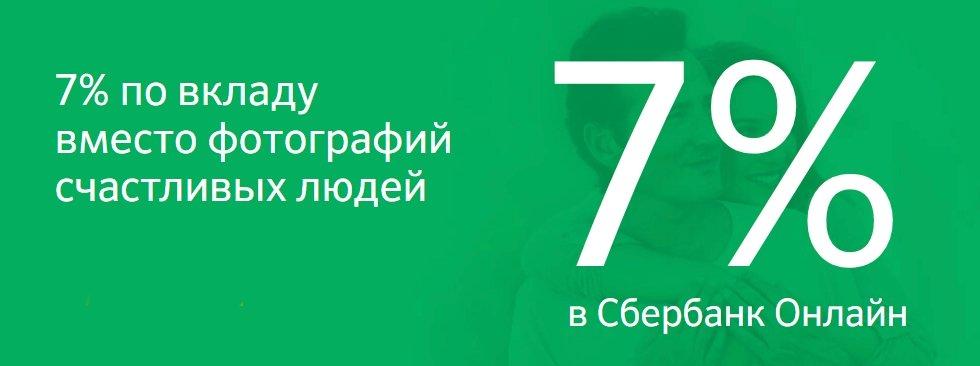 https://sberbank-online1.ru/wp-content/uploads/2017/11/vklad-sberbank.jpg
