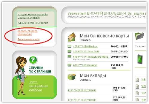 Картинки по запросу поменять пин код карты сбербанк онлайн