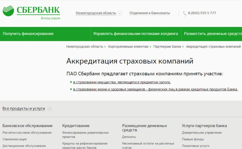 Сбербанк официальный сайт страхование жизни аккредитованные компании правила создания сайта для администрации