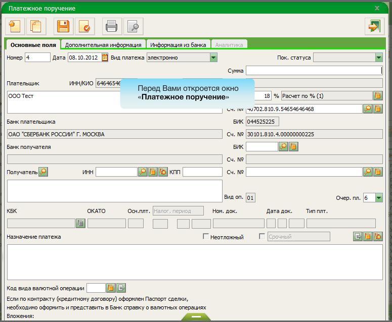 Составление платежного поручения в системе Сбербанк Бизнес Онлайн