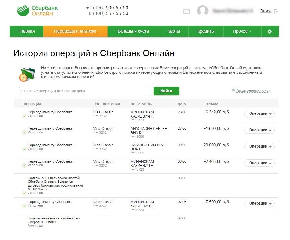 http://sbankin.com/wp-content/uploads/2016/07/istoria-operaciy-sberbank-online2.jpeg