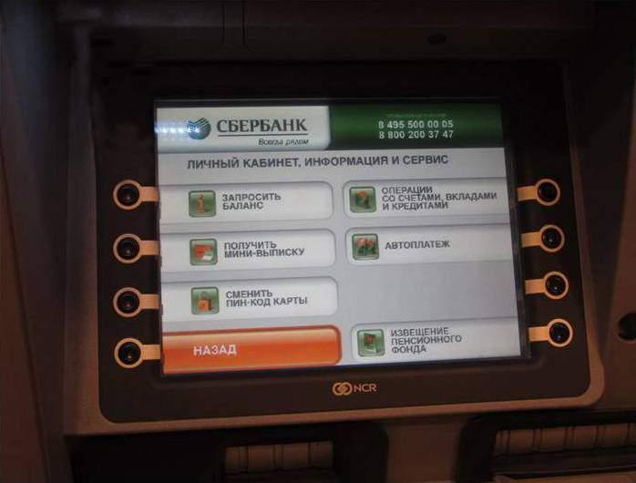 http://sbankin.com/wp-content/uploads/2016/07/minivypiska-bankimat.jpg