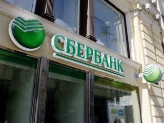 Кредит на бизнес от Сбербанка