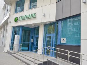 Электронная регистрация сделки в Сбербанке
