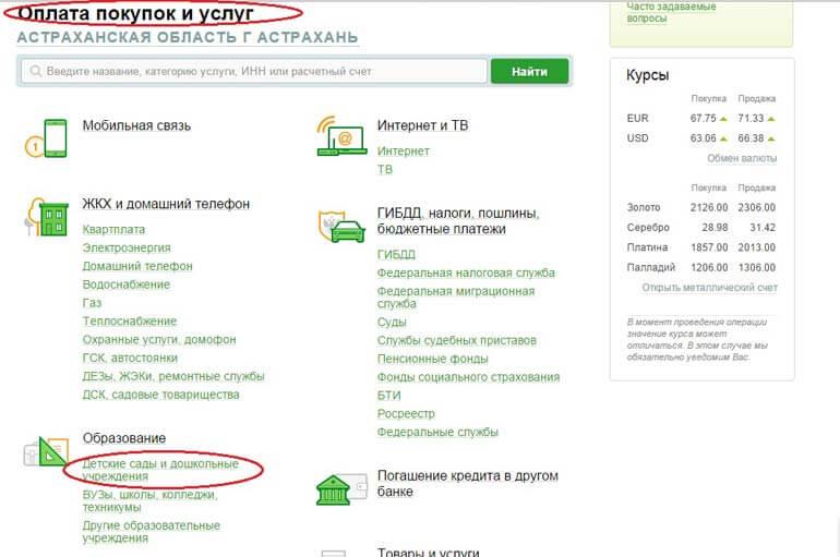 Картинки по запросу сбербанк онлайн оплата детсада