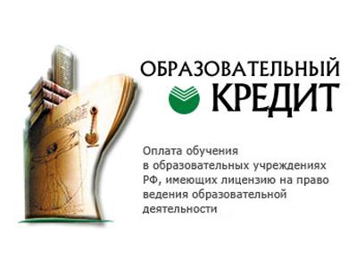 Образовательный кредит от Сбербанка