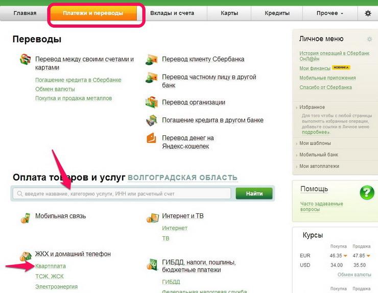 http://ecotonkosti.ru/wp-content/uploads/2014/03/oplata-kvartplaty-1.jpg