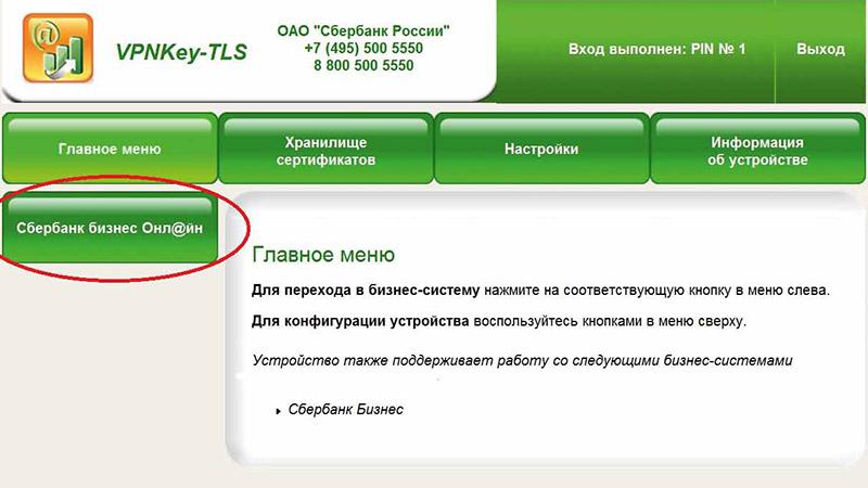 Ошибки TLS при работе в Сбербанк Бизнес Онлайн