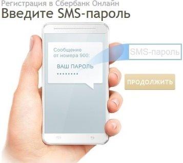 http://prosberbank.com/files/sberbank-online/poluchit-identifikator-polzovatelja-postojannyj-parol/vvedite-sms-parol.jpg