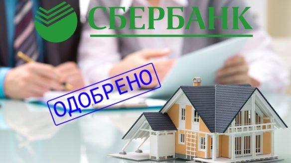 https://bankinrussia.ru/wp-content/uploads/2017/12/odobrenie-ipiteki-584x328.jpg