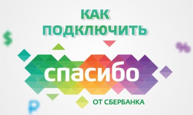 Kak-podklyuchit-spasibo-ot-sberbanka-1-1170x661