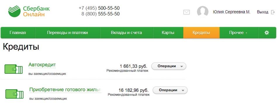https://sovetbank.ru/wp-content/uploads/2017/07/sbol-perechen-kreditov-v-internet-banke.png