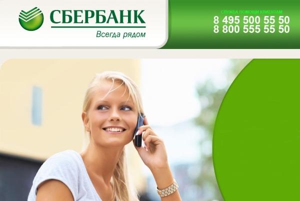 Техподдержка Сбербанка для юридических лиц по телефону