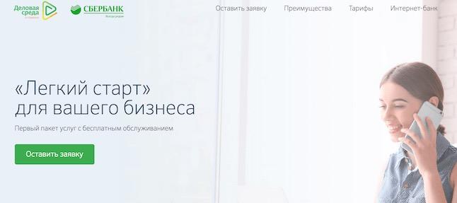 Подача онлайн-заявки на открытие расчетного счета в Сбербанке