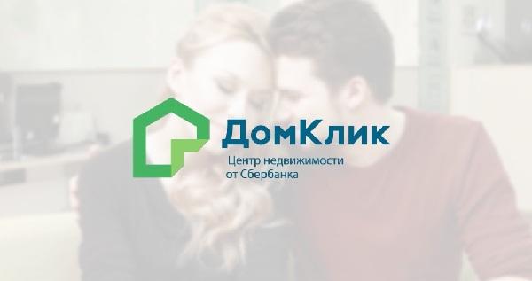 Ипотека на вторичное жилье в ДомКлик от Сбербанка