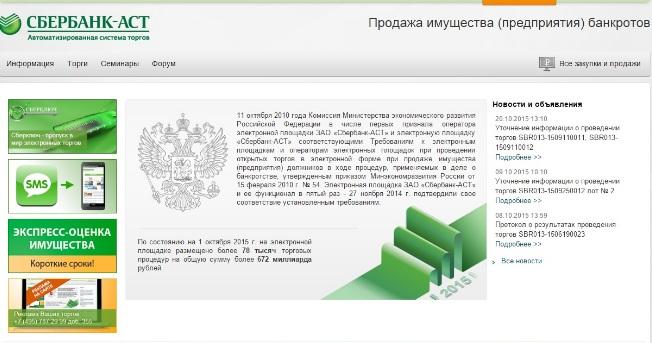 http://sbrnk.ru/wp-content/uploads/2017/03/sberbank-astt-5.jpg