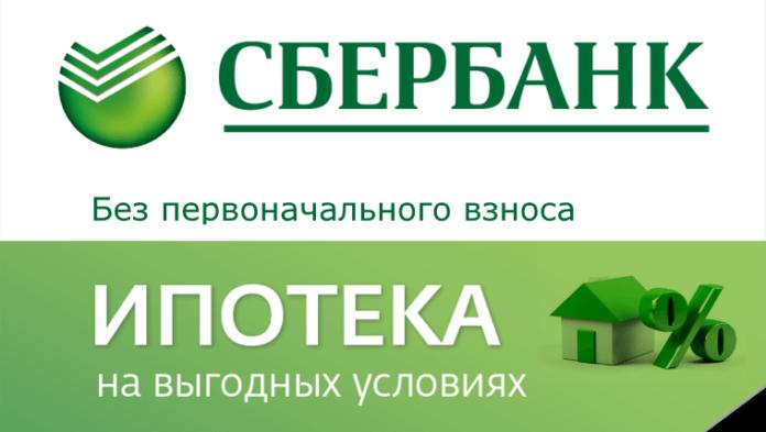 https://bankinrussia.ru/wp-content/uploads/2017/11/vznos-0-1-1-e1511868140740-696x393.png