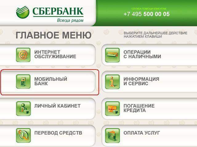 mobilnyj-bank-sberbanka-bankomat