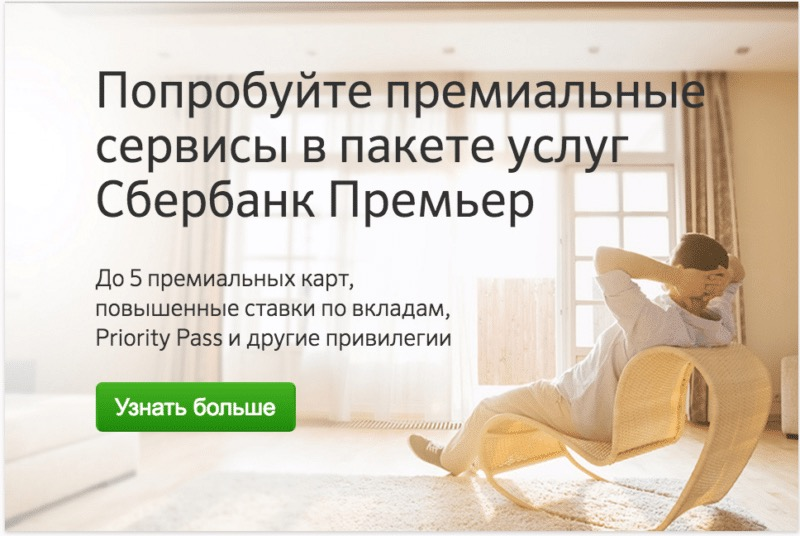 http://znatokdeneg.ru/wp-content/uploads/2017/07/karta-Priority-Pass-Sberbank.3-e1498909878742.png