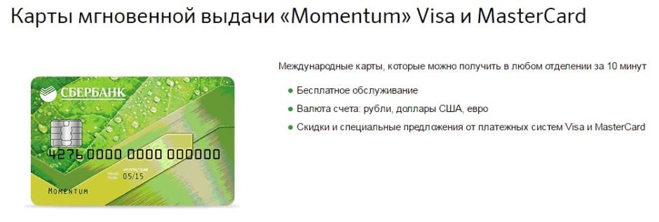 C:\Users\Светлана\Desktop\дебетовая-карта-Сбербанк-Моментум-рис.1-940x317.jpg