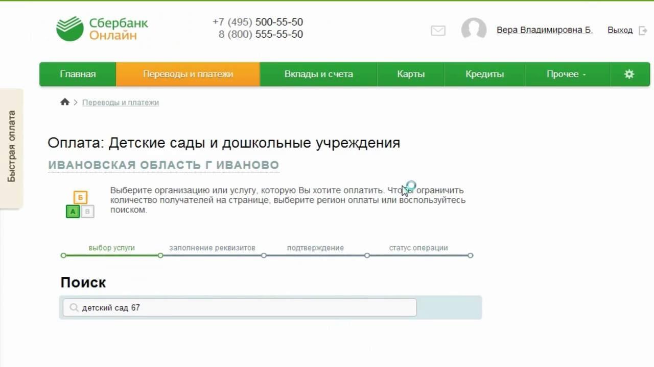 Картинки по запросу сбербанк онлайн оплата детского сада