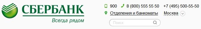 Адреса Сбербанка для юридических лиц в Москве