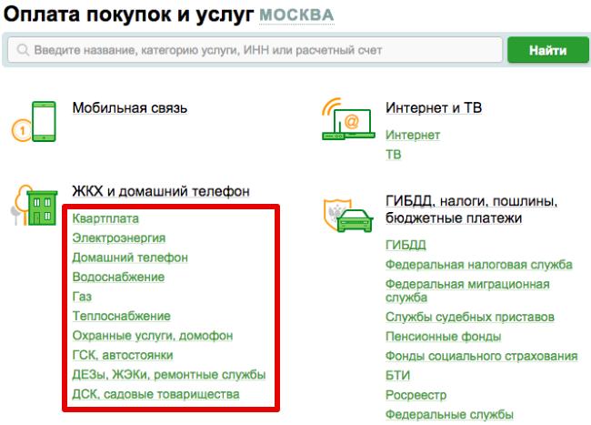http://bankigid.net/wp-content/uploads/2015/03/oplata-jkh-sberbank-online.png