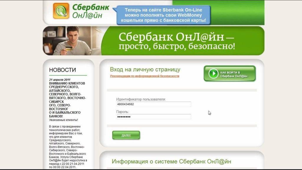 Код IBAN Сбербанка России
