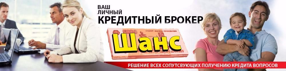 Кредит безработным в Сбербанке