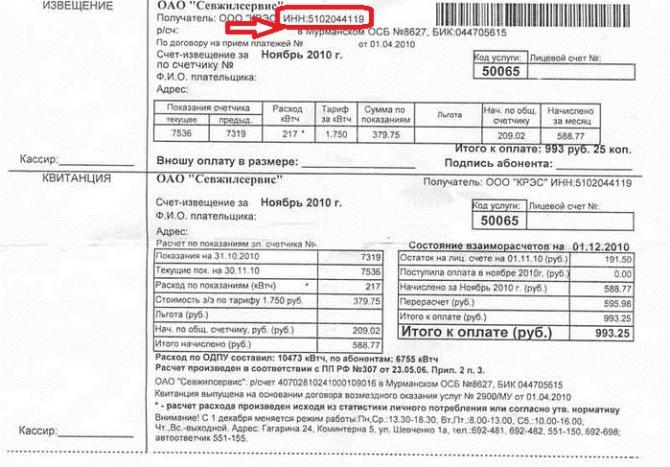 Оплата электроэнергии через Сбербанк Онлайн