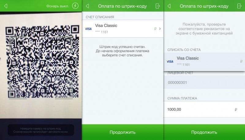 Оплата по QR коду в Сбербанк Онлайн