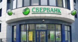 Электронная торговая площадка Сбербанк АСТ