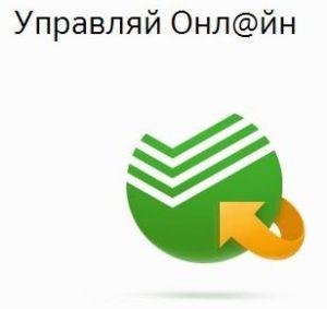 Неверен ключ счета получателя в Сбербанк Бизнес Онлайн