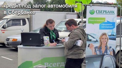 Сбербанк авто под залог продажа авто бу в москве в автосалоне