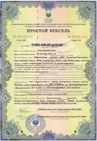 Вексель Сбербанка