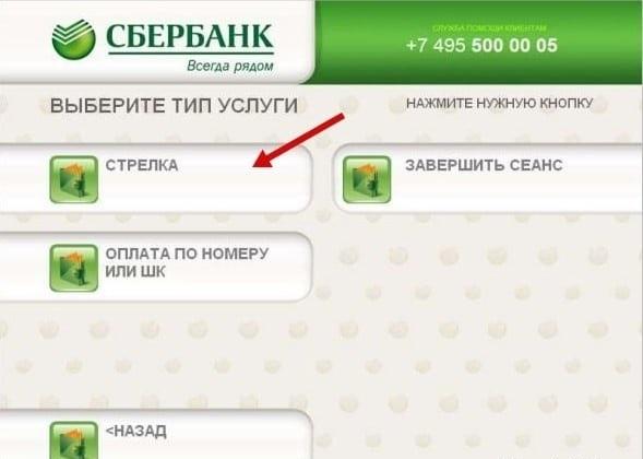 Как пополнить карту Стрелка с банковской карты Сбербанка