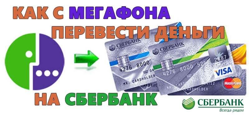 C:\Users\11223\Desktop\perevod-s-megafona-na-kartu-sberbank.jpg