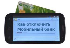 Как отключить услугу Мобильный банк