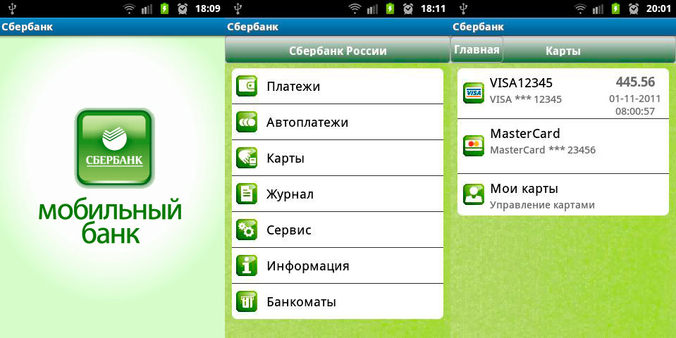СМС-сервис от Сбербанка Мобильный банк