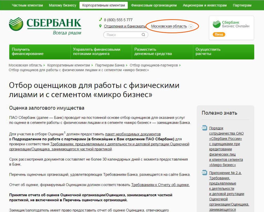 Правила аккредитации оценочных организаций в Сбербанке