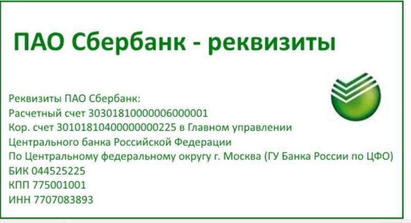 Новые реквизиты ПАО Сбербанк