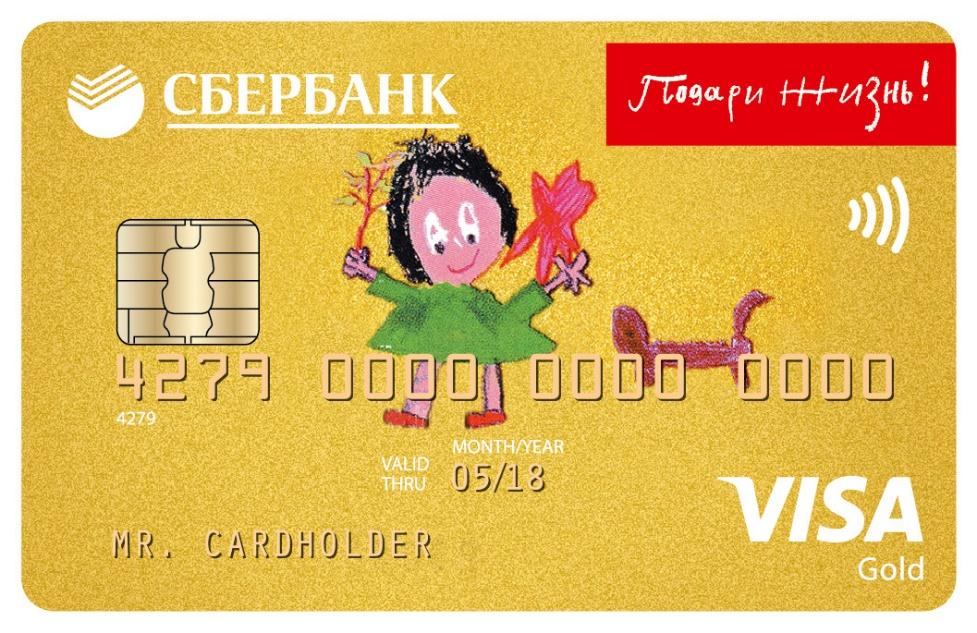 Дизайн карты Visa Gold «Подари жизнь».