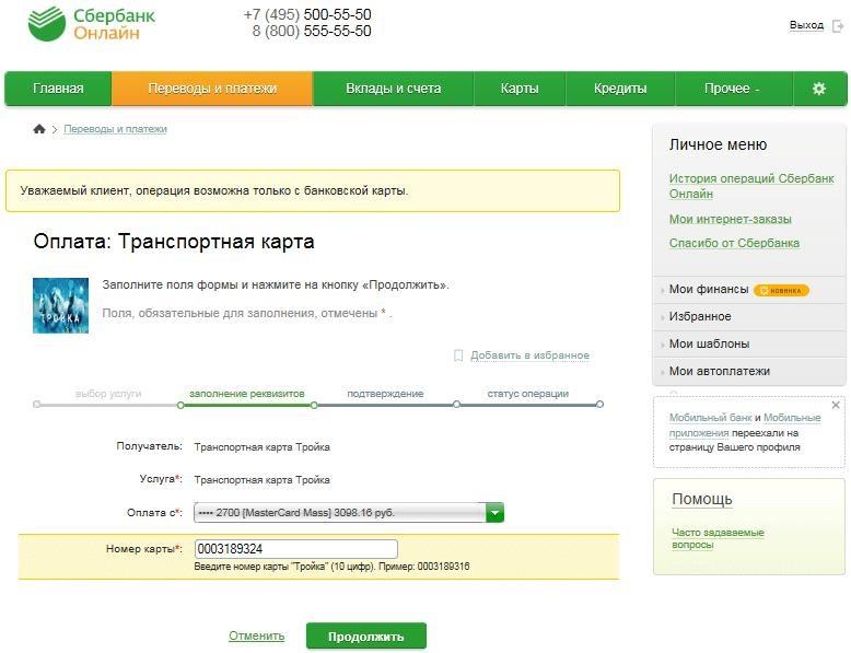 """Как оплатить """"Тройку"""" через Сбербанк Онлайн"""