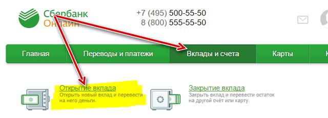 """Раздел """"Вклады и счета"""" кнопка «Открыть вклад» в Сбербанк Онлайн"""