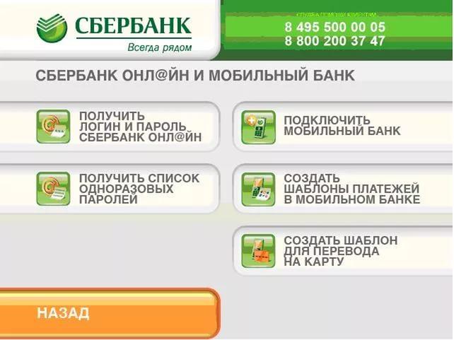 https://proficomment.ru/wp-content/uploads/2017/03/4-podkluchit-mobilnyi-bank.jpg